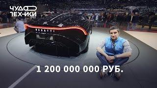 Это самый дорогой автомобиль в мире