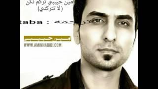 اجمل اغنيه ايرانيه امين حبيبي تركم نكن ( مترجمه للعربي)