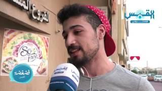 شباب الكويت.. لماذا هم خائفون من المستقبل؟