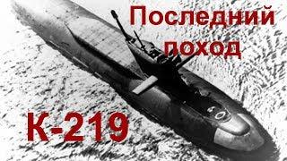 "Последний поход     АПЛ "" К-219"""