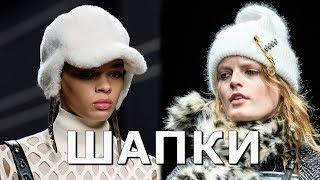 Модные шапки и головные уборы на осень и зиму 2019/2020 Обзор