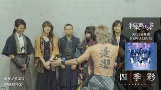 和楽器バンド / 3/22発売NEW ALBUM「四季彩-shikisai-」MUSIC VIDEO MAKINGダイジェスト!