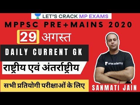 8:00 AM Daily News Analysis | 29 August 2020 | MPPSC Pre Batch Course 2020 | Sanmati Jain