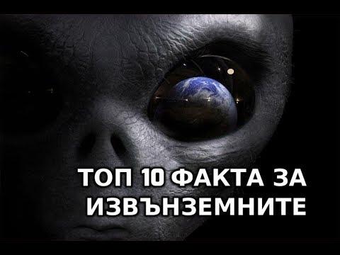 Топ 10 Факта За Извънземните