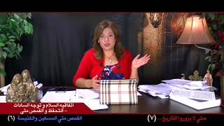 حتى لا يزوروا التاريخ (٧) - اتفاقيه السلام وتوجه السادات - التحفظ وما قال القمص متى المسكين