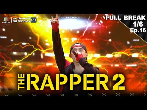 THE RAPPER 2 | EP.16 | PLAYOFF สาย F |  | 27 พ.ค.62  [1/6]