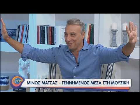 Ο Μίνως Μάτσας φλΕΡΤαρει στην παρέα μας! | 07/09/2020 | ΕΡΤ