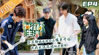 """【FULL】""""Back to field S4"""" EP4:Rock'n Roll!Listen to Peng Yuchang's country concert now!"""