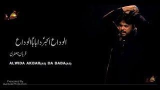 Qurban Jafri   New Noha 2017-18   ALVIDA AKBAR(as) DA BABA(as)   HD