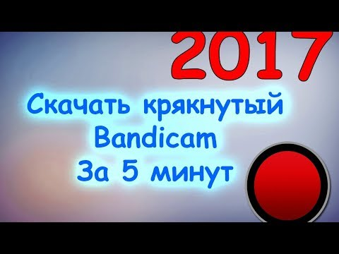 как скачать bandicam + кряк 2017 году бесплатно