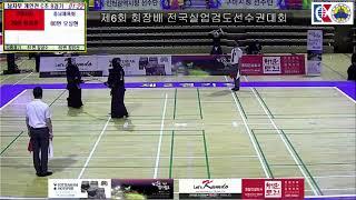 제6회 회장기 전국실업검도대회 (구미시청)정지훈vs(충남체육회)오상현