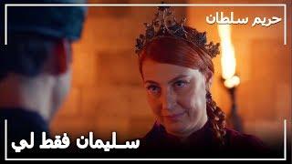 السلطانة هرم أخدت روح الخانم التي تذهب عند السلطان سليمان -  حريم السلطان الحلقة 106