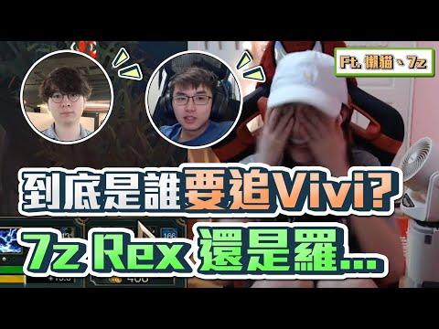 來聽VIVI解釋 到底是誰要追VIVI 7z Rex還是羅...