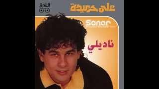 تحميل اغاني Ali Hmaida - Nadily I علي حميدة - ناديلي MP3