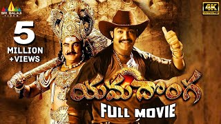 Yamadonga  Telugu Latest Full Movies  Jr NTR Priyamani Mamata Mohandas