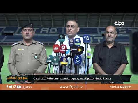 شاهد بالفيديو.. محافظ واسط: ملعب الكوت جاهز لنهائي كاس السوبر