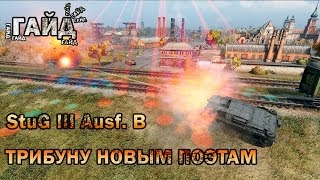 Гайд Stug III Ausf.B - World of Tanks / GustikPS