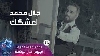 جلال محمد - اعشكك (حصرياً) | 2018 | (Jalal Mohammed - A3shkak (Exclusive تحميل MP3
