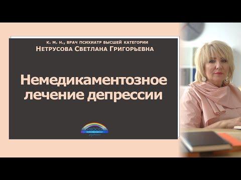 Немедикаментозное лечение депрессии   Светлана Нетрусова