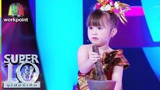 น้องจัสมิน Super 10 สาวน้อยลูกครึ่งหัวใจอีสาน ตำส้มตำสุดแซ่บ!   ซูเปอร์เท็น