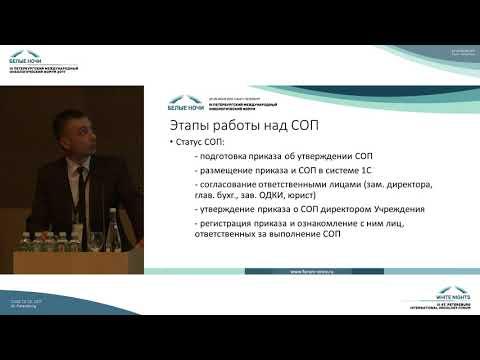 Стандартные операционные процедуры (СОП) в исследовательском центре