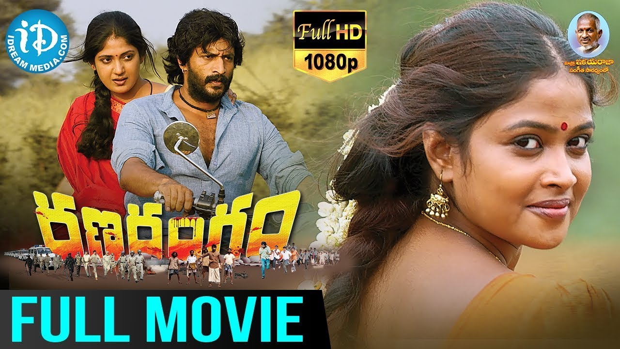 Ranarangam 2017 Telugu Full Movie