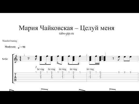 Мария Чайковская - Целуй меня - ноты для гитары табы аранжировка
