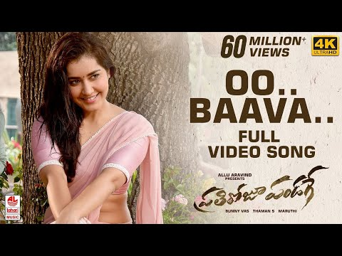 Oo Baava Full Video Song - Prati Roju Pandaage