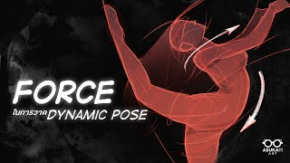 FORCE ในการวาด Dynamic Pose