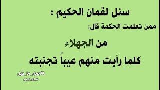 الكثير من حكم ووصايا لقمان الحكيم لابنه  ( حتماً ستستفيد من هذا )
