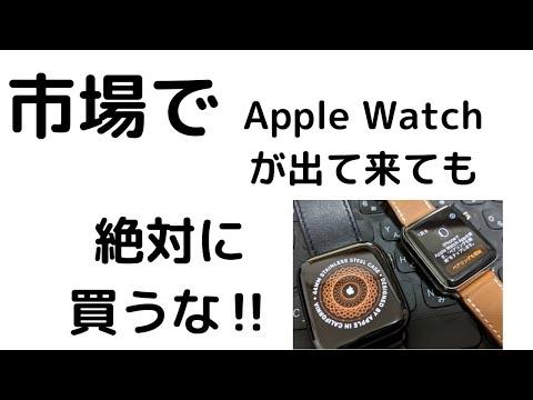 市場でApple Watchが出て来ても買うな!ジャンクだ