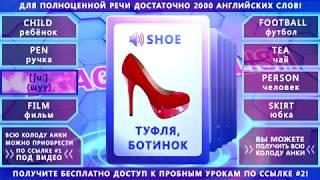 Анки 011 - учить английские слова: ребёнок, туфля, юбка, фильм, чай, человек, футбол, ботинок