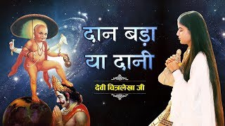 दान बड़ा या दानी , Devi Chitralekha ji