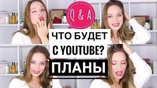 Планы после родов. YouTube в Европе закроют? Когда выбрасывать косметику?