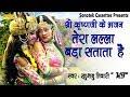 श्री कृष्ण जी के भजन : तेरा लल्ला बड़ा सताता है | राधा कृष्ण का प्यारा मंत्र मुग्ध करने वाला भजन video download