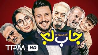 Film Jabeja | فیلم کمدی ایرانی جا به جا