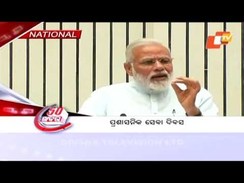 25 Minute 50 Khabar 21 April 2017