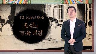 [최태성의 교과서에 나오는 우리 문화재] 11강 조선의 교육기관