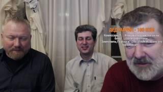 ПЛОХИЕ НОВОСТИ в 21.00 17/01/2017 Кто ФСБ превратил в Гестапо?