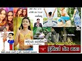 Bukiye Rasa Katha | Funny Fb Memes Sinhala | 2021 - 02 - 18 [ i ]