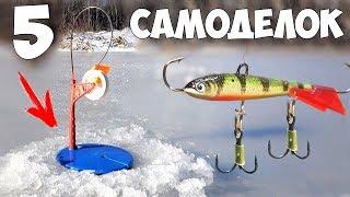 Зимние самоделки для зимней рыбалки