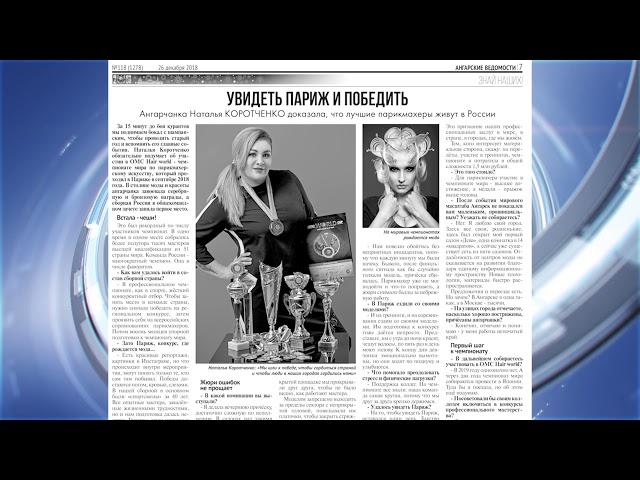 """Обзор газеты """"Ангарских ведомостей"""""""