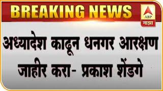 Dhangar Reservation | अध्यादेश काढून धनगर आरक्षण जाहीर करा : प्रकाश शेंडगे | ABP Majha
