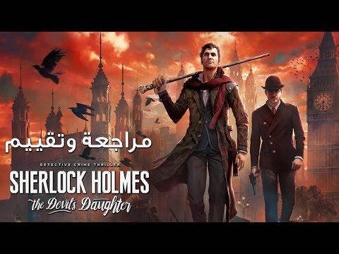 مراجعة و تقييم Sherlock Holmes: The Devil's Daughter