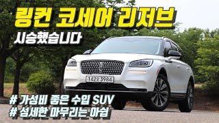 [글로벌오토뉴스] 가성비 좋은 수입 SUV, 꼼꼼한 마무리 아쉬운... 링컨 코세어 시승기