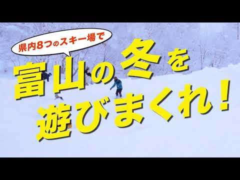 県内スキー場「富山の冬を遊びまくれ!」