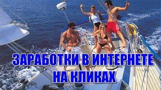 Заработки в интернете на кликах.Несколько кликов - доход 9000 рублей ежедневно.