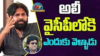 Pawan Kalyan Reacts On Ali Joins YSRCP | Pawan Kalyan Exclusive Interview | NTV Entertainment