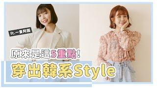 簡單穿出流行韓妞Style!掌握5大重點,這樣穿很韓!|Ft.一隻阿圓|居妮Ginny Daily