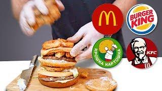 Сделал новый бургер из разных меню Макдональдс/ KFC/ Бургер Кинг/ Крошка Картошка/Теремок